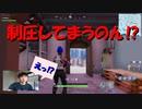 関西弁の初心者がなんやかんやで家を制圧してまう⁉動画【顔出しフォートナイト実況】#16