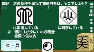 【箱盛】都道府県クイズ生活(125日目)2019年10月2日