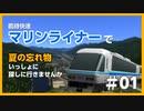 【A列車で行こう9】さくら栄急電鉄 SideStory - #04-1【マリンライナー】