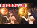 Fate/Grand Order イシュタル(遠坂凛) 宝具演出新旧比較(再生速度調整版あり)
