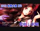 【秋例大祭6】Bright Star ~ 孤独な月 ~ / クロスフェード(XFD)【東方】L-ZONE