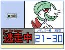 【うごメモ3D】逃走中 レギュラー編 第2回 Part 21 - 30 まとめ