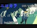 【ニコカラ】僕は僕が嫌いだ【on vocal】