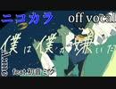【ニコカラ】僕は僕が嫌いだ【off vocal】