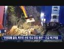 台風18号「ミタク」韓国全国で土砂災害...住宅が埋り列車脱線など被害続出