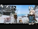 【Skyrim】ララノア小冒険記14頁目【ゆっくり実況】