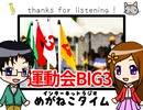 【イケボ&カワボのトークバラエティ】#234 めがねこタイム