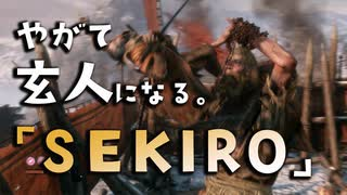 【SEKIRO-隻狼-】やがて玄人になる。【赤鬼は苦手です】実況(3)