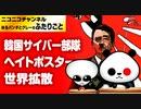 韓国サイバー部隊 ヒトラーと安倍総理ポスターを世界に拡散!