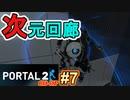 【ポータル2/coopプレイ実況】2人で紐解く空間パズル #7