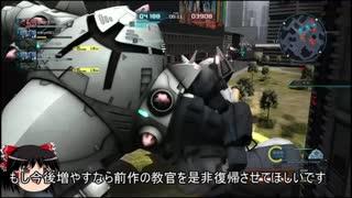 ガンダムバトルオペレーション2 ゆっくり実況part114(ヅダF型
