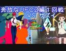 奔放なポケモン対戦記録外伝 UFCZの章【1回戦 VSサズイ】