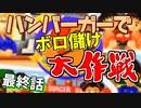 【実況】ハンバーガーでボロ儲け大作戦 最終話