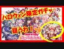 【BanG Dream!(バンドリ)】ハロウィンイベント開催!ガチャ回し!