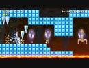 【スーパーマリオメーカー2】スーパー配管工メーカー part58【ゆっくり実況プレイ】