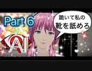 【実況】AI: ソムニウム ファイルやろうぜ! その6ッ!
