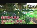 【マイクラ】Minecraft〃手探り気味に世界を踏破したい実況プレイ【#9-1】