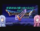 【PS2版DQ5】茜ちゃんがDQ5の世界を駆け抜けるようですPart7【VOICEROID実況】