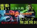 【MTG復帰組】20年振り1人の戯れpart30【マジックザギャザリング】