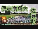 佐賀北の応援!!ロッテ・伊志嶺翔大!!高校野球佐賀大会!!