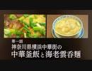 孤独のグルメS8~1話・海老雲呑麺と中華風釜飯