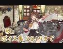 【艦これ】「秋」ボイス集 2019まで(9/30実装)【KanColle】