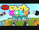 【Minecraft】低予算企画シリーズ#6【人間ゴルフ編 ー前半戦ー】