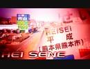 HEI SENE[RED ZONE×平成駅]