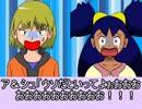 【ポケモンSS劇場】もしもシンジがBWに登場してたら【第12話・シンジの怒り】