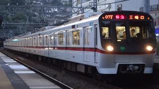 汐入駅(京浜急行本線)を通過・発着する列車を撮ってみた