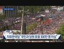 【韓国】 文大統領・チョ・グク法相に退陣要求デモ