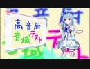 【KotonoSync】高音厨音域テスト【VOICEROID2琴葉葵】