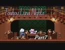【ゆっくり実況】マメナイツ Part7【Touhou Luna Nights】