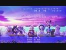 アニメ アズールレーン ED「光の道標」