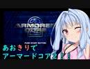 【ARMORED CORE 2】あおきりでアーマードコア2!! その4【VOICEROID実況】