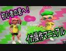 【実況】基本中の基本!イカオペレーションマニュアル!!【スプラトゥーン2】 Part1.5