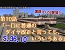 【A9V5】028 神羽鉄道開発録2期 第10話「一口に普通のダイヤ改正と言っても、いろいろある」
