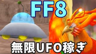 【FF8】無限UFO稼ぎ