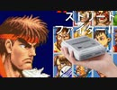 【ストリートファイターⅡ】ミニスーファミのゲーム全部少しずつ実況プレイ【6】