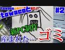 towaco先生も初遭遇!CPUソケット削る奴#2【ふぁんきぃ&towaco】