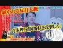 青木理「靖国を攻撃だ」暴かれた反日人脈。日本人の物語「初等科国史」|みやわきチャンネル(仮)#593Restart452