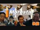 モーレスター3周年合作【後編】