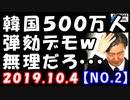 【海外の反応】韓国で500万人がチョ法相と文在寅大統領の弾劾求めるデモ!途方もない数、物理的に無理だろ…