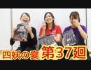 【四妖演舞】四妖の宴〜第三十七廻〜【ラジオ企画】