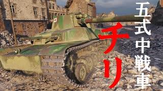 【WoT:Type 5 Chi-Ri】ゆっくり実況でおくる戦車戦Part615 byアラモンド