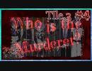 【第6弾 CASE1 Tile3 #4】果たして犯人は?!?!波乱の展開!
