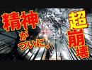 【閲覧注意】厨二病の私が精神ブレイク!【初見実況】part35(終)