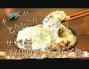 【炊飯器】サバ缶とチーズとコンソメで最高に美味い洋風炊き込みご飯!