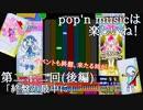 【ゆっくり実況】pop'n musicは楽しいね!22 後編【終盤の最中に】