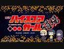 ラジオ「ハイスコアガール道場」 第08回2019年10月4日ゲスト安元洋貴・鈴代紗弓・広瀬ゆうき